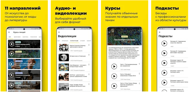 Showing different apps on podcasts, audio and video lectures on 11 different topics, from art to psychology, fashion to literature on the Russian app Правое полушарие Интроверта